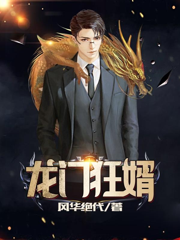 龙门狂婿江枫宫映雪
